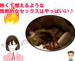 熱くて燃えるような情熱的なセックスはやっぱりいいですよね♪