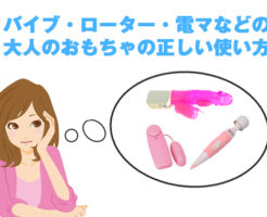 バイブや電マなどの正しい大人のおもちゃの使い方