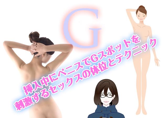 挿入中にペニスでGスポットを刺激するセックスの体位とテクニック