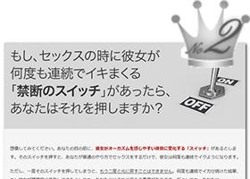 ポルチオ開発法 (AV女優ミュウ)