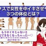 セックスで女性を中イキさせやすい3つの体位とは?(寝バックやロールスロイスなど)
