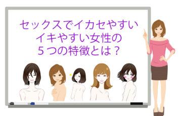 ・セックスでイカセやすい・イキやすい女の5つの特徴とは?