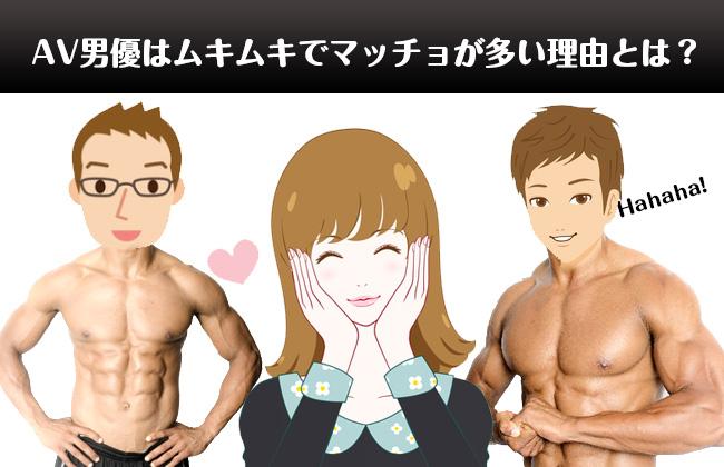 ・【なぜ?】AV男優はムキムキでマッチョが多い理由とは?