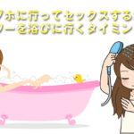 ラブホテルに入ってからセックスする前にシャワーを浴びに行くタイミングはいつがベスト?
