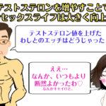 ・テストステロンを増やすことで貴男のセックスライフは大きく向上する!