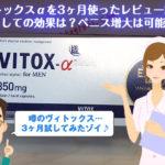 ヴィトックスαを3ヶ月使ったレビュー評価!精力剤としての効果は?ペニス増大は可能なのか?