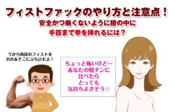 【過激】フィストファックのやり方と注意点!安全かつ痛くないように膣の中に手首まで拳を挿れるには?