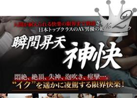 瞬間昇天【神快】のレビューページ