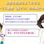 女性を気持ちよくさせるクリトリス愛撫(指マン)の手順とやり方!(図解付き)