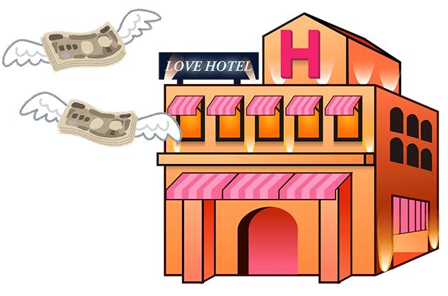 ラブホテル代